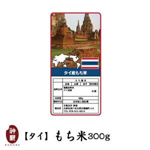 タイ産もち米(タイもち)300g【ゴールデンフェニックス】【送料別途必要】