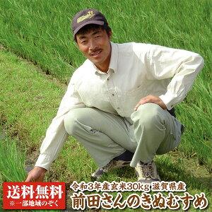 【新米】【令和3年産】【送料無料】前田さんのきぬむすめ玄米30kg【精米料無料】