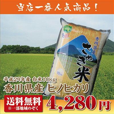 【29年産】【送料無料】香川県産ヒノヒカリ白米10kg【ひのひかり】