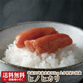 【30年産】大分安心院ヒノヒカリ玄米30kg【送料無料】