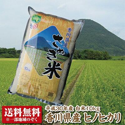【30年産新米】【送料無料】香川県産ヒノヒカリ白米10kg【ひのひかり】
