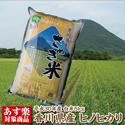 【30年産新米】香川県産ヒノヒカリ白米5kg【ひのひかり】【あす楽対応】