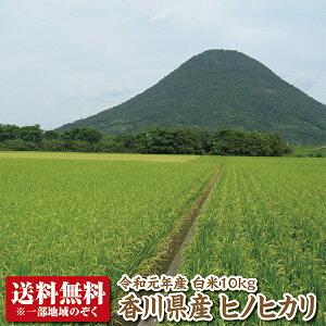 【令和元年産】【送料無料】香川県産ヒノヒカリ白米10kg【ひのひかり】