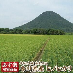 【令和2年産】香川県産ヒノヒカリ白米2kg【ひのひかり】【あす楽対応】
