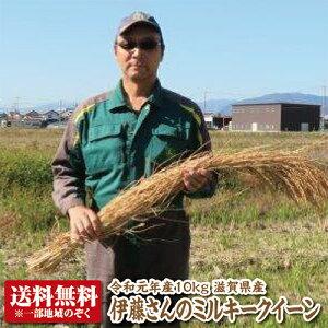 【令和元年産】滋賀県産伊藤さんのミルキークイーン10kg【送料無料】【特別栽培米】【生産者限定米】