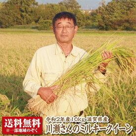 【送料無料】【令和2年産】滋賀県産川瀬さんのミルキークイーン10kg【特別栽培米】【生産者限定米】