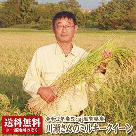 【送料無料】【令和2年産】滋賀県産川瀬さんのミルキークイーン5kg【特別栽培米】【生産者限定米】