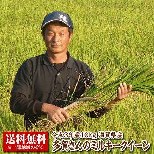 【新米】【送料無料】【令和3年産】滋賀県産多賀さんのミルキークイーン10kg【特別栽培米】【生産者限定米】