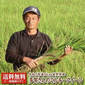 【新米】【送料無料】【令和3年産】滋賀県産多賀さんのミルキークイーン5kg【特別栽培米】【生産者限定米】