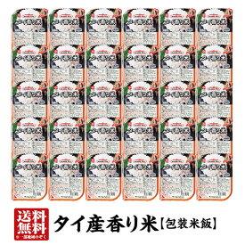 【送料無料】タイ産香り米【包装米飯】180g×30個(ケース売り(10個入3ケース))【ジャスミンライス】【ゴールデンフェニックス】