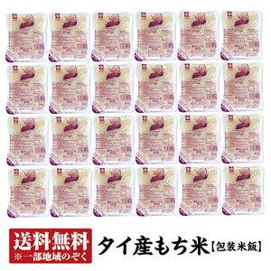 【送料無料】タイ産もち米【包装米飯】200g×24個(ケース売り)【ゴールデンフェニックス】