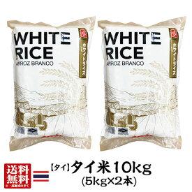 【精米時期:2020.3.20】【送料無料】タイ産タイ米10kg(5kg×2本)【インディカ米】【長粒種】【ホワイトライス】