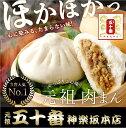 元祖 肉まん(6個入り) ランキング1位 日本の美味しい手土産50選 大感謝祭 2セット購入で送料無料! 【元祖 五十番 神…