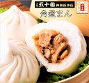 角煮まん 買わなきゃ損!作り上げるまで4日間かけます。東京本格中華老舗による香り高い中華まん 厳選素材 肉まん 豚…