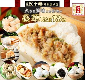 人気No.1!豪華全12種18個 人気商品勢揃い 五十番セット 老舗 中華 大きな肉まん 五目まん あんまん 焼売 餃子 点心をお楽しみ頂けます!手作りだから価値がある。厳選素材使用。毎年行列