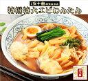 【新発売】特撰特大海老わんたん10個(2〜3人前) 今なら醤油スープ付き! 1個当たりが大きく食べ応え、海老プリ感…
