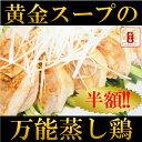黄金スープの万能蒸し鶏 サラダチキン しょうがで味付け、ほんのり中華味。そのままでも、バンバンジー・よだれ鶏・鶏…