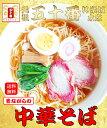 【在宅応援!】醤油ラーメン4食入 最大3ヵ月日持ちの生麺。香り立つ鶏ガラ醤油 昔ながらの中華そば 送料無料 お取り寄…
