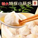 【50%OFF!】レビュー4.8!! 超・特大小籠包(8個入り)肉汁・肉たっぷり、厳選素材使用の特大特撰小籠包です。 中華 高…