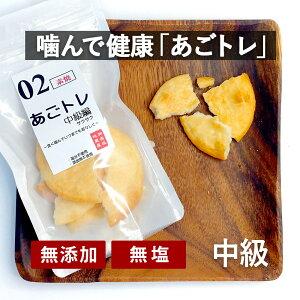 噛んで健康 あごトレ 手焼素焼き煎餅 中級 サクサク 無添加 無塩 お煎餅 米菓 おせんべい 和菓子 無添加 煎餅