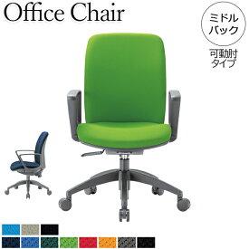 オフィスチェア パソコンチェア 事務椅子 デスクチェア 会議用チェア いす ミドルバック ロッキング機能 ガス昇降式 事務用 会社 企業 店舗 病院 施設 AC-0091