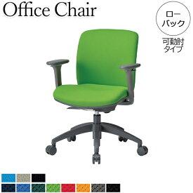 オフィスチェア パソコンチェア 事務椅子 デスクチェア 会議用チェア いす ローバック 可動肘 ロッキング機能 ガス昇降式 事務用 会社 企業 店舗 病院 AC-0095
