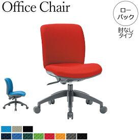 オフィスチェア パソコンチェア 事務椅子 デスクチェア 会議用チェア いす ローバック ロッキング機能 ガス昇降式 事務用 会社 企業 店舗 病院 施設 AC-0096