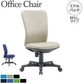 オフィスチェア パソコンチェア デスクチェア 会議用チェア 事務椅子 イス いす ミドルバック 業務用 オフィス 会社 企業 病院 学校 施設 シンプル AC-0099P
