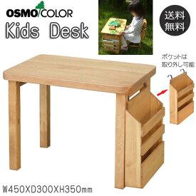 キッズデスク 子ども用 ミニテーブル 机 AJ-0039 キッズファニチャー 収納ポケット付 収納取り外し可能 木製 パイン材 無垢 オスモカラー 自然塗料 無公害