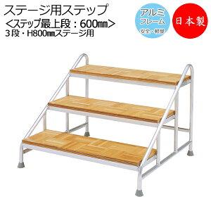 アルミステップ 3段 高さ80cmステージ用 階段 踏み台 アルミ製 天板木貼り 脚ゴム付き ポータブルステージ 舞台 AL-0018
