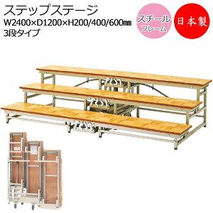 ステップステージ 3段 集合写真 ひな壇 高さ80cmステージ用階段 踏み台 スチール製 天板木貼り 折りたたみ式 キャスター付 ポータブルステージ 舞台 AL-0021