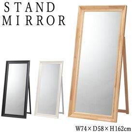 スタンドミラー 姿見 鏡 飛散防止ミラー 大型ミラー インテリア 幅74cm 奥行58cm 高さ162cm ナチュラル AZ-0068
