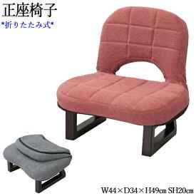 正座椅子 座椅子 フロアチェア 背もたれ付 折り畳み式 布張り 幅43.5cm AZ-0187