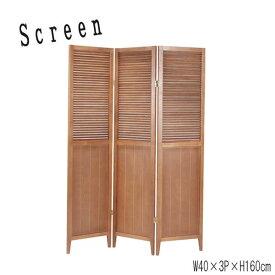 スクリーン 3連タイプ パーティション 衝立 間仕切り パイン材 幅40cm AZ-0282