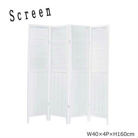 スクリーン 4連タイプ パーティション 衝立 間仕切り パイン材 幅40cm×4P 高さ160cm AZ-0284