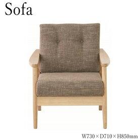 ソファ ソファー 1人掛け 1P sofa アームチェア 椅子 リビングソファ 天然木 アッシュ 幅73cm AZ-0453