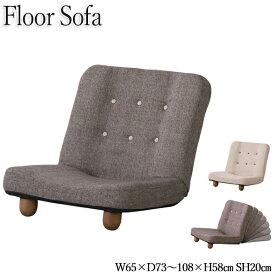 フロアチェア 座椅子 フロアソファ リクライニングチェア 木脚付 布張り 幅65cm AZ-0562