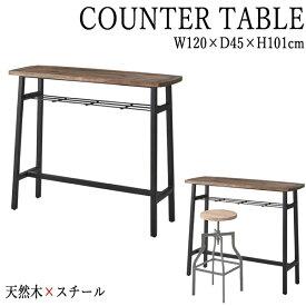 カウンターテーブル ハイテーブル インダストリアル ブルックリン ヴィンテージ レトロ バー カフェ 天然木 パイン アイアン 幅120cm AZ-0829