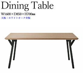 ダイニングテーブル 食卓 ダイニング 椅子 いす イス スチール 家族団らん テーブル幅約1600mm 160cm CH-0497 ブラウン 茶 ナチュラル カントリー