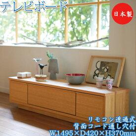 テレビボード ローボード テレビ台 TVボード リビングボード インテリア 収納家具 木製 オープン メラミン化粧板 リビング ダイニング 居間 寝室 CH-0537