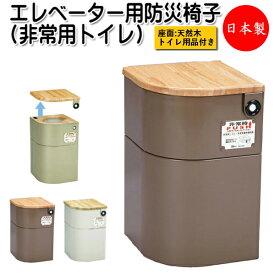 エレベーター用防災椅子 非常用トイレ トイレ用品付 EV椅子 防災対応 非常用救援物資収納庫 天然木座面 CI-0001