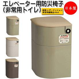 エレベーター用防災椅子 非常用トイレ 非常用備蓄品Aセット付 EV椅子 防災対応 非常用救援物資収納庫 レザー張り CI-0005