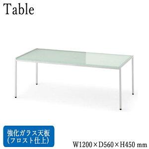 センターテーブル ローテーブル 角型天板 強化ガラス フロスト仕上 角スチール脚 アジャスター付 業務用 W120cm D56cm H45cm シルバー CS-0145