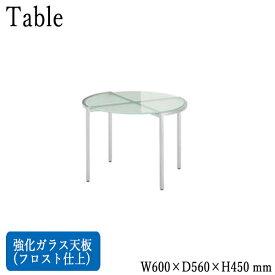センターテーブル ローテーブル 円型天板 強化ガラス フロスト仕上 角スチール脚 アジャスター付 業務用 W60cm D56cm H45cm シルバー CS-0148