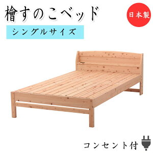 檜すのこベッド スノコベッド 簀子仕様 Sサイズ シングル ヒノキ ひのき 桧 木製 天然木 無塗装 棚付 コンセント付 高さ 4段階 日本製 組立品 CY-0001