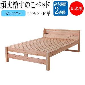 檜すのこベッド スノコベッド 簀子仕様 Sサイズ シングル ヒノキ ひのき 桧 木製 天然木 無塗装 棚 コンセント付 高さ 2段階 耐荷重500kg 日本製 組立品 CY-0007