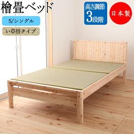 檜畳ベッド 木製ベッド Sサイズ シングル ヒノキ ひのき 桧 木製 天然木 無塗装 畳 天然い草 炭 高さ 3段階 日本製 組立品 CY-0010