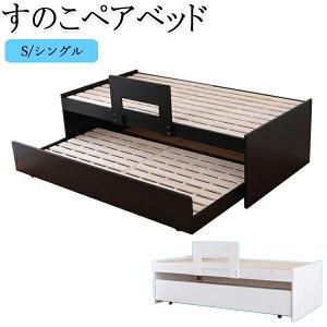 すのこベッド スノコベッド 簀子仕様 ペアベッド 上段 下段 寝具 寝室 インテリア 組立品 おしゃれ シック シンプル ナチュラル CY-0023