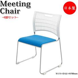 スタッキングチェア 4脚セット ミーティングチェア 椅子 オフィスチェア 作業用 オフィス家具 肘無し シンプル ベーシック メジャー レザー 布 ホワイト 大学 オフィスチェア FU-0106