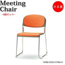 4脚セット スタッキングチェア 会議椅子 オフィスチェア 事務椅子 デスクチェア ステンレス脚 連結 スタッキング 布張り ビニールレザー張り FU-0110